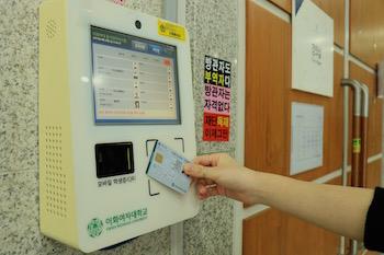이화보이스 모바일 사이트 electronic attendance system prevails in