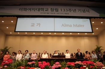 Ewha holds 133rd Anniversary Commemoration