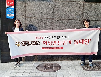 Honjokking campaigns to provide a safer environment for women at night.Photo provided by Jung Dan-bi.
