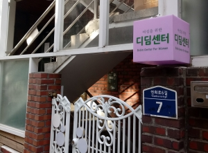 Didim Center is a temporary shelter for homeless women located at Seodaemun district, specifically supporting them with food as well. Photo provided by Didim Center.