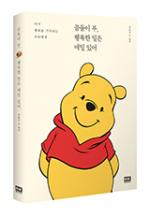 "This year's bestseller healing book in Korea ""Winnie the Pooh"" is produced conveniently small in size ideal for presenting as gifts to others. Photo provided by Choi Kyung-min."