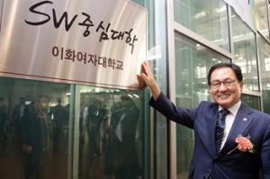 Minister You Young-min of the Ministry of Science and ICT (MSIT) poses in front of Ewha's 'Software emphasis institution' commemorative plaque.  Photo provided by MSIT.