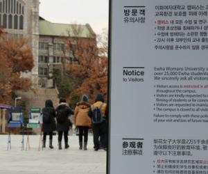 A notice on Ewha Welcome Center informing visitors about policies to be kept on campus. Photo by Heo sol.