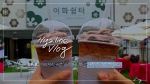 Handwriting and illustrations inserted in Lim Hae-min's vlog.   Photo provided by Lim Hae-min.