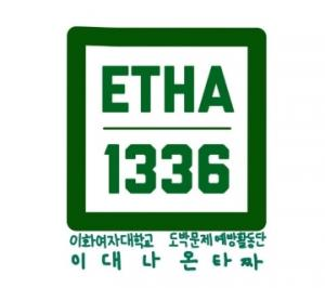 "Student club ""ETHA"" aims to raise awareness on gambling problems. Photo provided by Kwak Do-yeon."