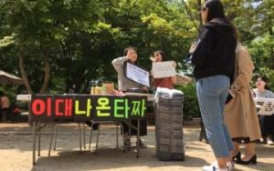 Student club ETHA tries to approach the gambling conflict to university students. Photo provided by Kwak Do-yeon.
