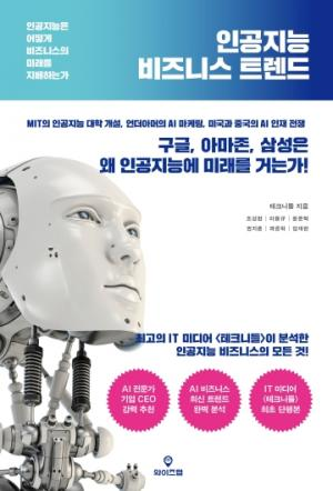 The book cover of Artificial Intelligence Business Trend, written by techNeedle writers.  Photo provided by Lim Jae-wan.