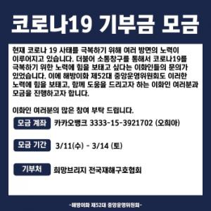 The 52nd Central Steering Commission of Student Representatives conducted donations to help overcome the COVID-19 situation. Photo provided by The 52nd Central Steering Commission of Student Representatives of Ewha W.Univ.