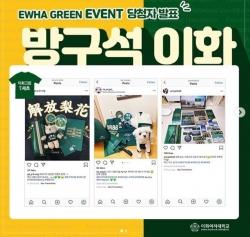 Winners of the Ewha Green Event are announced through the school's official Instagram account. Photo provided by Emotion, the 52nd Student Council.