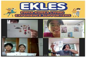 "(top)EKLES transformed all activities to online that exchange and Korean students partake in. Photo provided by EKLES​​​​​​​(bottom)The Outreach Scholarship Recipients Team is conducting ""Aneunnunim Ask Us Anything"" online mentoring program. Photo provided by Upper Room Evangelistic Association"