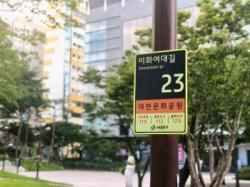 Newly installed address board in Daehyun Culture Park, a park in the vicinity of Ewha Womans University. Photo by Choi Su-hui.