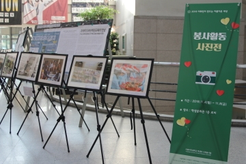 Volunteer Services hosted the annual Ewha People Make the Beautiful World event with six programs.  Photo by Heo-sol